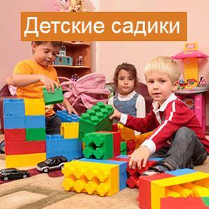 Детские сады Кизилюрта