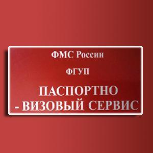 Паспортно-визовые службы Кизилюрта