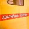 Аварийные службы в Кизилюрте
