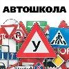 Автошколы в Кизилюрте