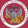 Налоговые инспекции, службы в Кизилюрте